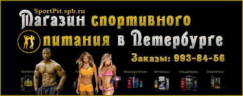 0d7c1d3c613e Интернет-магазин спортивного питания в Санкт-Петербурге ...