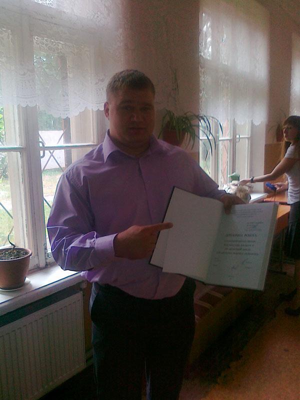 Виктор Тесцов с дипломом