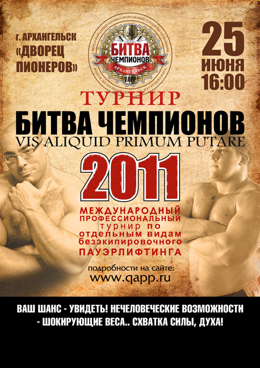 Афиша турнира БИТВА ЧЕМПИОНОВ 2011