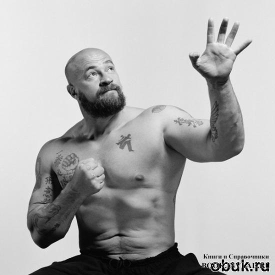 Сергей бадюк: силовая тренировка без подручных средств фото 578-246