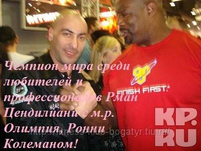Роман Русланович Цинделиани