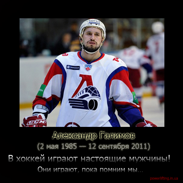 Александр Галимов (2 мая 1985 — 12 сентября 2011)
