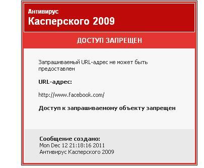 """KIS 2009 и новыми базами на Facebook - """"Доступ к запрашиваемому объекту запрещен"""""""