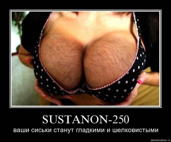Сустанон 250 - ваши сисьски станут гладкими и шелковистыми))
