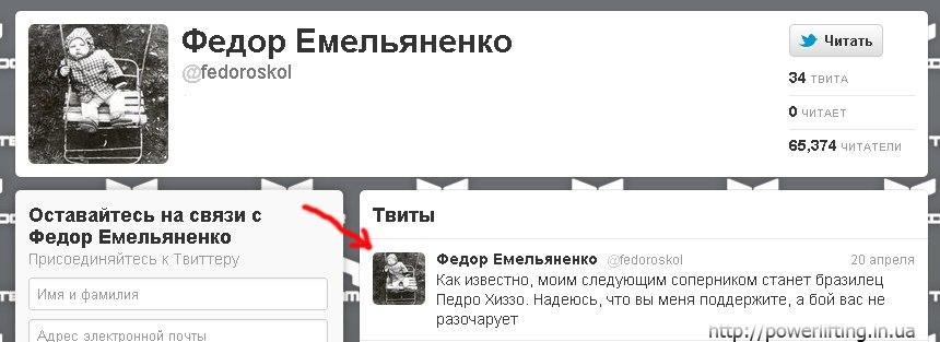 Фёдор Емельяненко написал в твитере http://twitter.com/#!/fedoroskol
