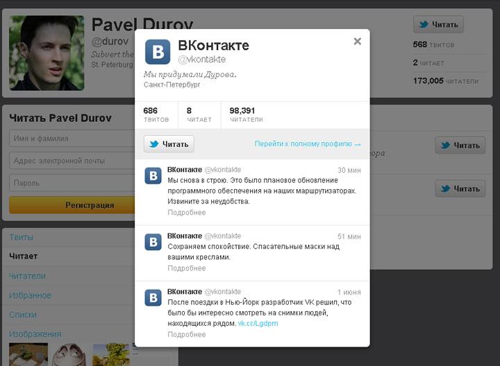 Соц сеть ВКонтакте вышла из комы в 5.22 по Москве