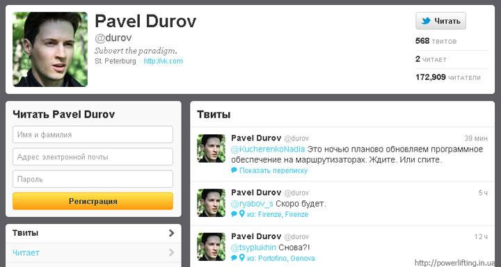 Pavel Durov @durov  Это ночью планово обновляем программное обеспечение на маршрутизаторах. Ждите. Или спите.