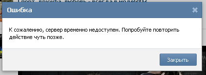 Вконтакте не работает 5. 45 по москве