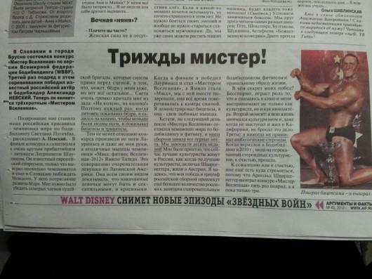 Александр Невский Мистер вселеная 2012