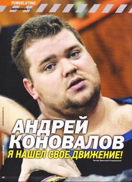 Андрей-Коновалов
