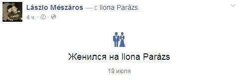 Информация со страницы Ласло Мезароша в фейсбуке