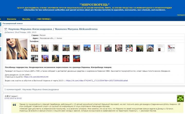 Марьяна Наумова внесена в список террористов МВД Украины