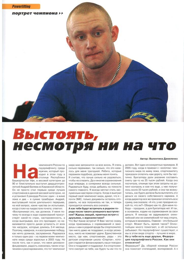 Андрей Беляев