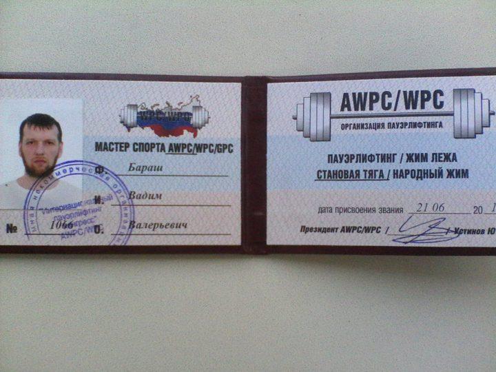 Мастер Спорта по становой тяге WPC